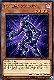 V・HERO ヴァイオン レア 遊戯王 リンクブレインズパック2 lvp2-jp025