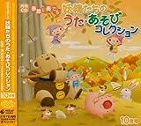 月刊CD 季節を奏でる妖精たちのうた・あそびコレクション 10月号「やったー!」