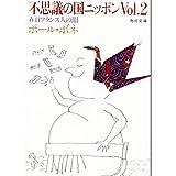不思議の国ニッポン vol.2―在日フランス人の眼 (角川文庫 白 275-2)