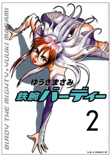 鉄腕バーディー (2) (ヤングサンデーコミックス)の詳細を見る