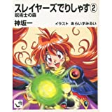 スレイヤーズでりしゃす (2) 呪術士の森 (角川mini文庫 (74))