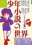 少年小説の世界