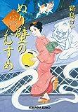 ぬり壁のむすめ: 九十九字ふしぎ屋 商い中 (光文社時代小説文庫)