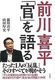 前川喜平「官」を語る 画像
