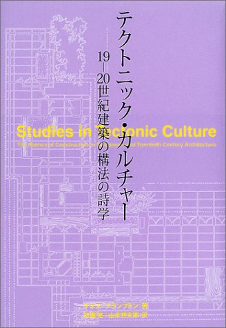 テクトニック・カルチャー―19-20世紀建築の構法の詩学の詳細を見る
