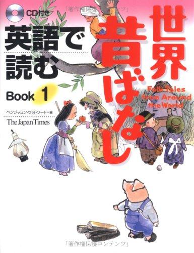 英語で読む 世界昔ばなし Book 1