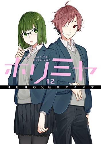 ホリミヤ(12) (Gファンタジーコミックス)
