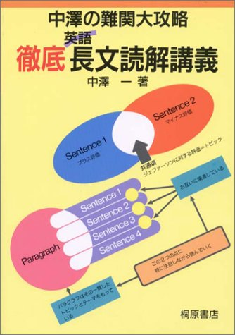 中澤の難関大攻略徹底英語長文読解講義の詳細を見る