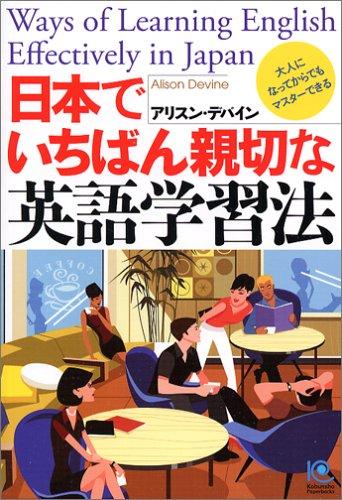 日本でいちばん親切な英語学習法 Ways of Learning English Effectively in Japan (ペーパーバックス)の詳細を見る