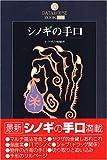 シノギの手口—ヤクザの荒稼ぎ (DATAHOUSE BOOK)