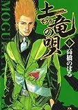 土竜(モグラ)の唄(6) (ヤングサンデーコミックス)