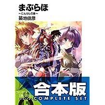 【合本版】まぶらほ コンプリートBOX 全33巻 (富士見ファンタジア文庫)