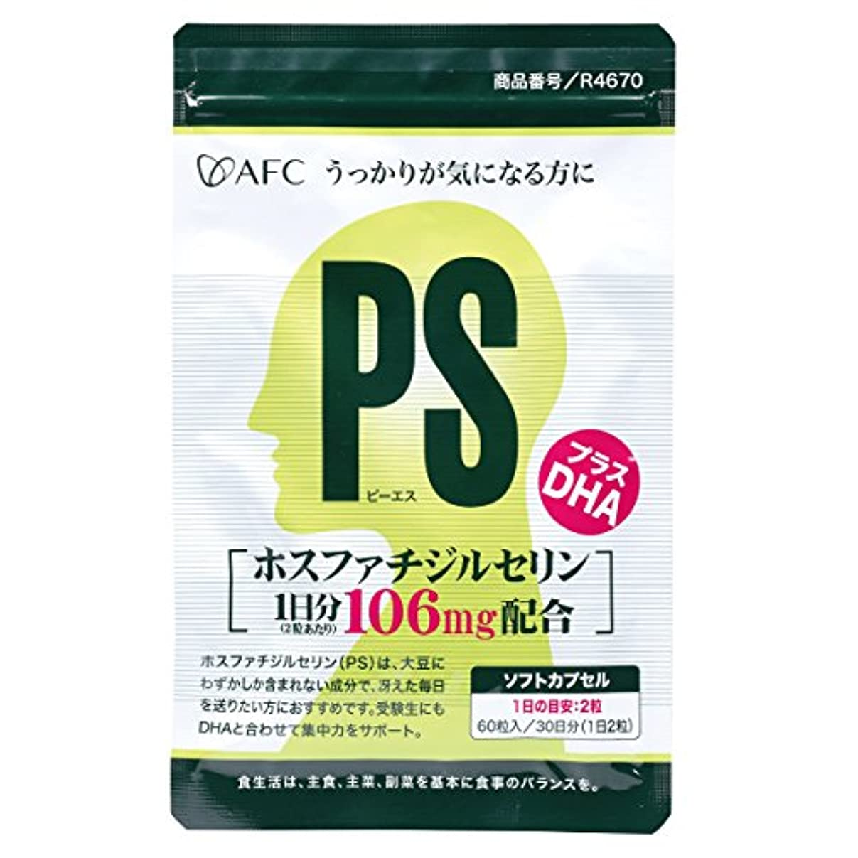 【AFC公式ショップ】PS PS ピーエス サプリメント 30日分 60粒 ホスファチジルセリン106mg