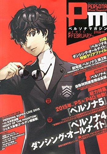 ペルソナマガジン #2015 FEBRUARY~ 2015年 4/9号 [雑誌]