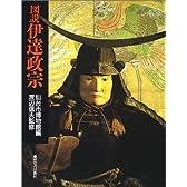 図説 伊達政宗 (ふくろうの本)
