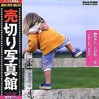 売切り写真館 JFIシリーズ 17 赤ちゃん/こども