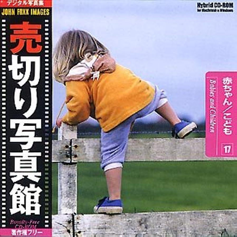 差別する味俳句売切り写真館 JFIシリーズ 17 赤ちゃん/こども