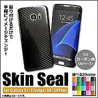 AP スキンシール 5Dカーボン調(3Dベース) Samsung Galaxy 保護やキズ隠しに! シルバー Galaxy S7 AP-5T888-SI-S7