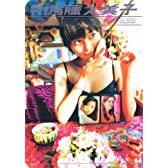 月刊遠藤久美子 (SHINCHO MOOK)