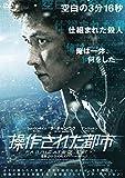 操作された都市[DVD]