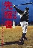 先駆ける者 -九州・沖縄の高校野球 次代を担う8人の指導者-