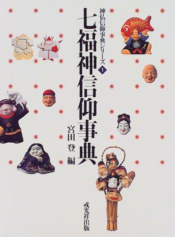 七福神信仰事典 (神仏信仰事典シリーズ)の詳細を見る