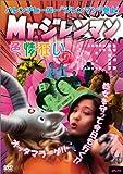 Mr.ジレンマン 色情狂い [DVD]