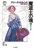 魔道士の魂〈4〉奪われた剣―「真実の剣」シリーズ第5部 (ハヤカワ文庫FT)