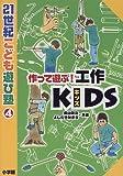 作って遊ぶ!工作KIDS (21世紀こども遊び塾)