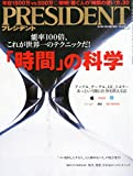 PRESIDENT (プレジデント) 2014年 9/29号 [雑誌]