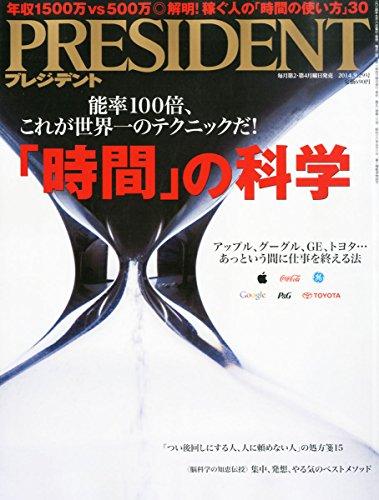 PRESIDENT (プレジデント) 2014年 9/29号 [雑誌]の詳細を見る
