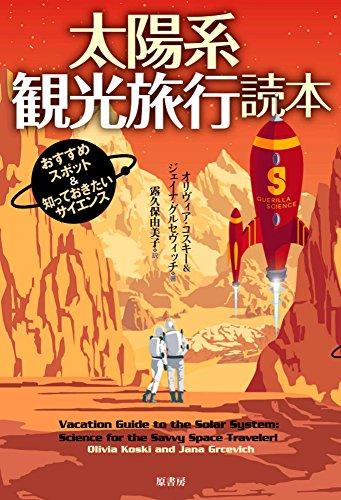 宇宙に行くならまずこれを読んでからにするべし──『太陽系観光旅行読本:おすすめスポット&知っておきたいサイエンス』