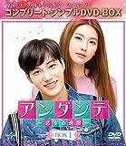 アンダンテ~恋する速度~ BOX1(コンプリート・シンプルDVD‐BOX5,000円シリーズ)(期間限定生産)