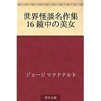 Amazon.co.jp: ジョージ・マクド...