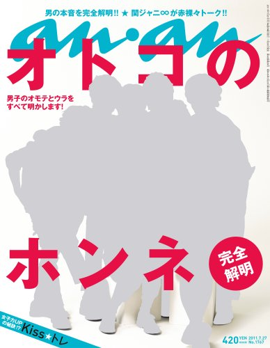 an・an (アン・アン) 2011年 7/27号 [雑誌]
