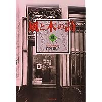 風と木の詩 (第10巻) (白泉社文庫)