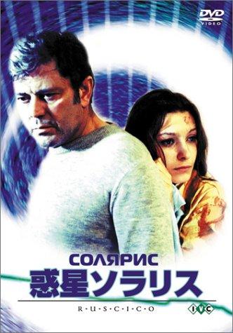 惑星ソラリス [DVD]