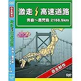激走!高速道路 青森~鹿児島 2168.5km [DVD]