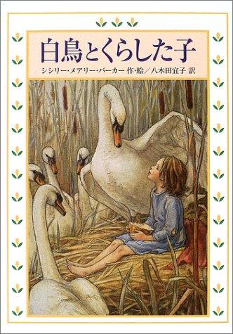 白鳥とくらした子の詳細を見る