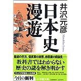 日本史漫遊 (小学館文庫)