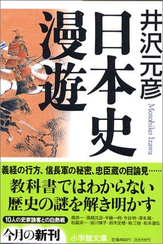 日本史漫遊 (小学館文庫)の詳細を見る