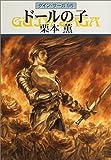 ドールの子―グイン・サーガ(95) (ハヤカワ文庫JA)
