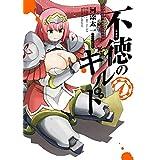 不徳のギルド 4巻 (デジタル版ガンガンコミックス)