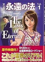 マンガ 永遠の法〈1〉 (OR COMICS)