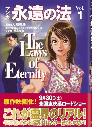 マンガ 永遠の法〈1〉 (OR COMICS)の詳細を見る
