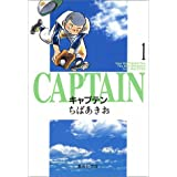 キャプテン 1 (集英社文庫(コミック版))