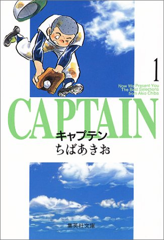 キャプテン (1) (集英社文庫―コミック版)