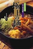 極上の麺 (おいしいもの取り寄せ図鑑)