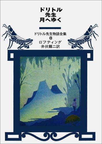 ドリトル先生月へゆく (ドリトル先生物語全集 (8))の詳細を見る