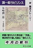 潤一郎ラビリンス〈15〉横浜ストーリー (中公文庫)